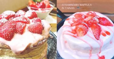 草莓季要來咯~台南每天限量8份的草莓厚鬆餅,口袋的名單一定要加入這個啊!