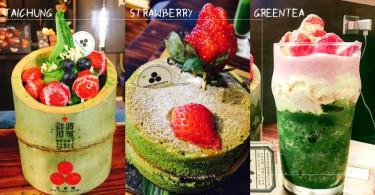 這個根本就是少女們的甜點夢~台中傳統日本甜點店推出抹茶X草莓冰品,天氣再冷我都能夠吃得下啊!