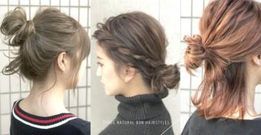 丸子頭的3種變奏!作為慵懶女生最愛的髮型,這樣編才能弄出蓬鬆感啊〜