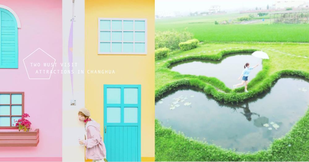 台灣彰化必去的兩個夢幻打卡點!茉莉花壇夢想館+雙心池塘,感覺可以拍上一整天〜