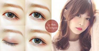 還是簡約眼妝最耐看!快追蹤日本的眼妝達人,一天學一個她的乾淨清新眼妝吧〜