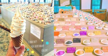 尋找屬於自己的顏色!台南「夕遊出張所」超夢幻 366 色生日彩鹽 ~新一年就敲敲開運的彩鹽燒吧!