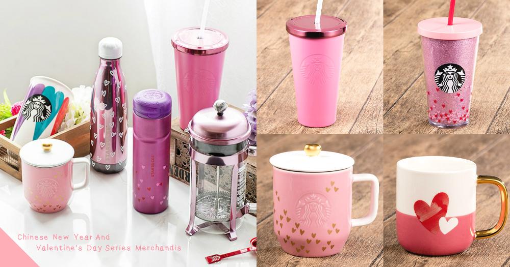 終於到香港了!新年+情人節限定星巴克杯,滿滿的迷人粉紅紫調〜