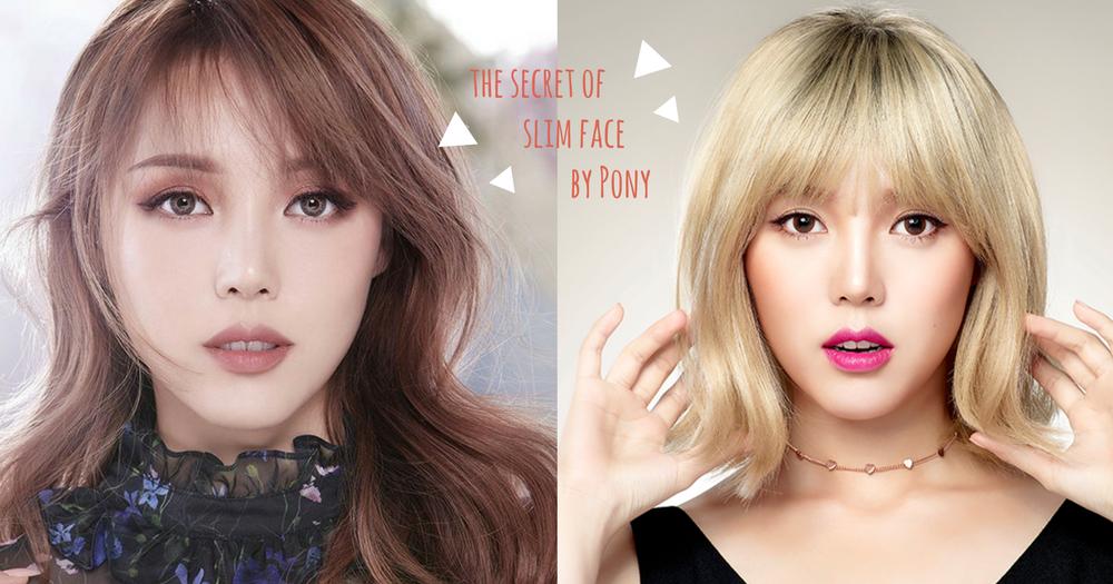 「髮型 x 修容技巧」令肉肉臉瞬間瘦一圈!韓國美妝教主PONY教你修飾輪廓的秘密!