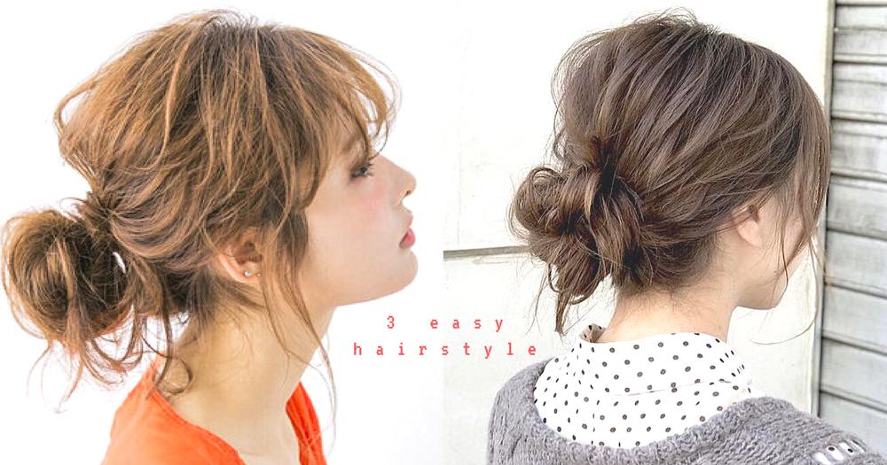 不用捲髮器也能做出蓬鬆效果! 3 個零失敗春日氣質編髮造型~就算第一次挑戰也一定成功!