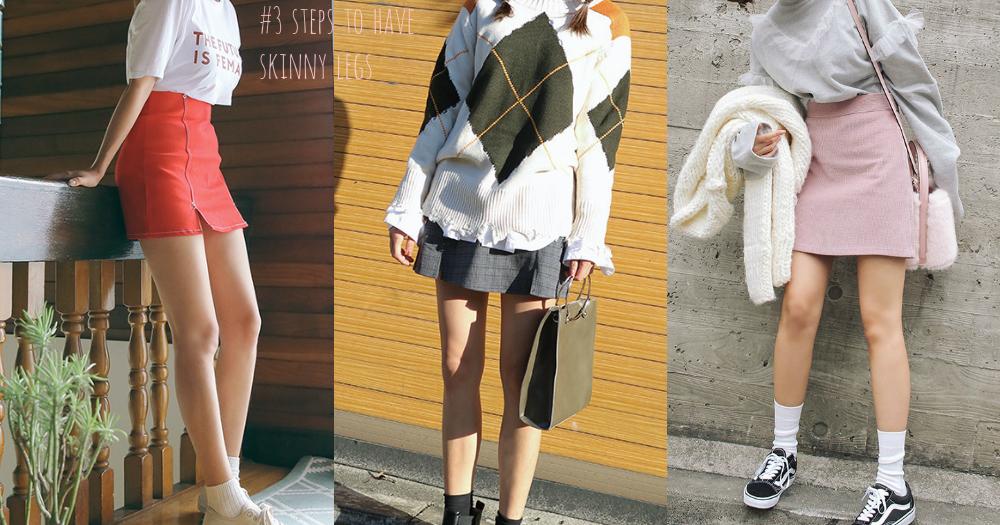 夏天就是要露出美美雙腿!3個輕鬆步驟讓你雙腿更修長,終於可以穿短裙短褲啦~