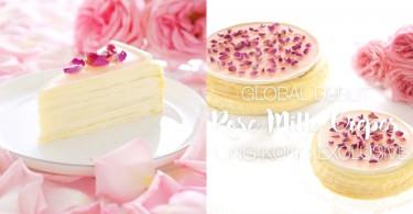 香港限定口味!LADY M全球首推「玫瑰千層蛋糕」,淡淡玫瑰花香彷彿讓人戀愛了啦~