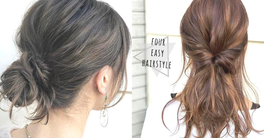 無須用髮夾!4個單用橡皮圈就可以完成的簡易髮型~推薦給經常遺失髮夾的女生!