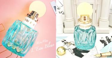 日妞瘋搶!Miu Miu「天使藍香水」,琉璃般透亮的水藍色配上鈴蘭小清新香氣〜