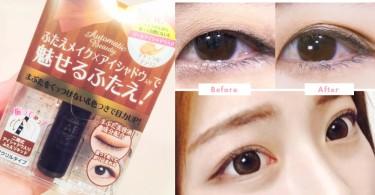 一枝完成雙眼皮+眼影!日本啡色雙眼皮膠,更有深瞳效果簡直是單眼皮的恩物〜