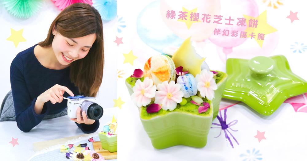 春天就是要有櫻花!零失敗製作「綠茶櫻花芝士凍餅伴幻彩馬卡龍」~與閨蜜做一道充滿春日氣息的甜品吧!