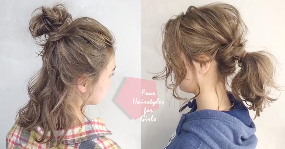 拒絕一成不變!4款日常簡易嘅髮型教學,學識為頭髮打扮一下絕對可以為你加分不少!