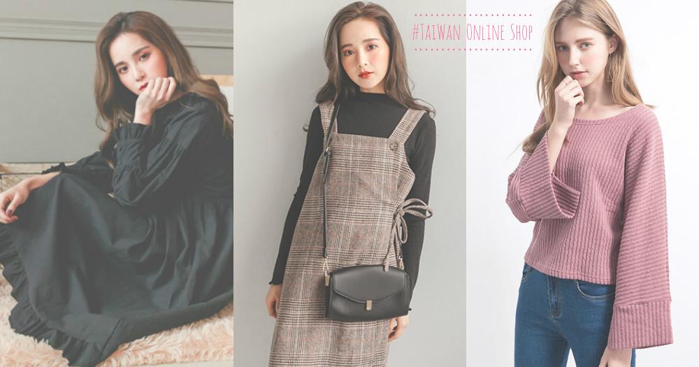 小資女就是懂得精明消費~3家小資女最愛高CP值台灣網店,以後買衣服都不用再淘寶了!