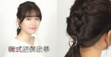 簡易韓式編髮教學