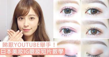 睇厭YOUTUBE舉手!日本美妝IG眼妝短片教學,短短30秒就可以捕捉眼妝重點!