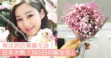 尋找妳的專屬花語!日本大熱「365日の誕生花」,快啲睇下妳嘅誕生花係咩啦!