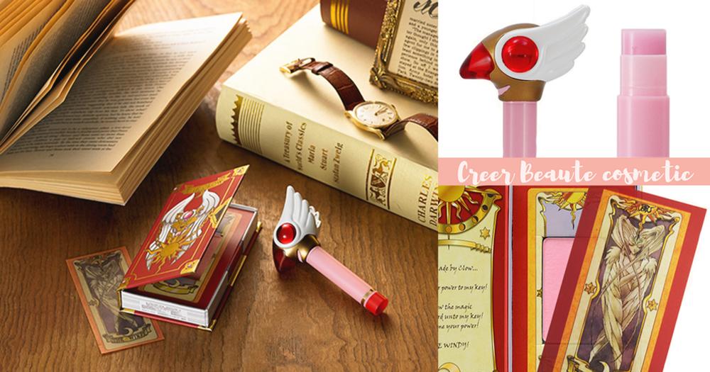 小櫻命令你立即解除封印!日美妝品牌推「百變小櫻」彩妝,童年回憶來襲絕對唔可以錯過!