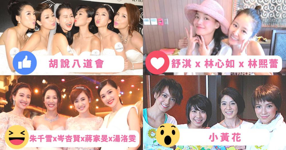 娛樂圈也有純潔友誼!4 隊經常放閃的明星閨蜜團~妳最喜歡哪一隊?