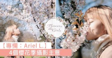 【4個櫻花季閨蜜攝影主意,趕緊在花兒落下前拍一輯春日清新美照!】