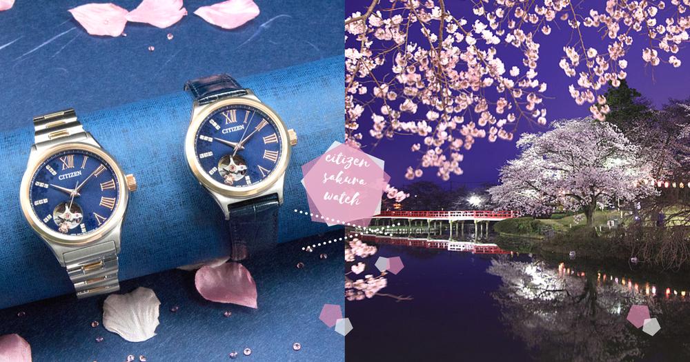 不一樣的櫻花美!CITIZEN夜櫻限定手錶~每次看錶都能感受春日浪漫!