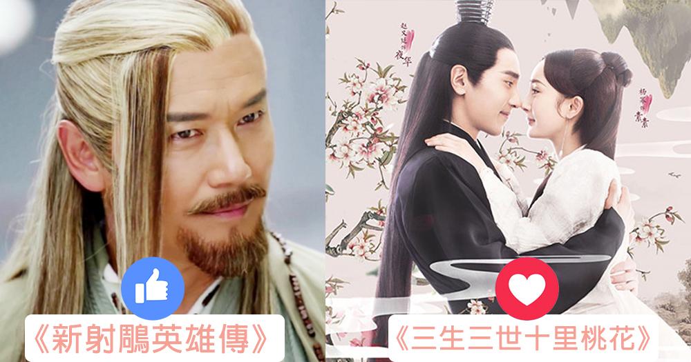 傳TVB轉播《新射鵰英雄傳》!你想睇型爆嘅三哥,定楊冪趙又廷嘅虐戀情深?
