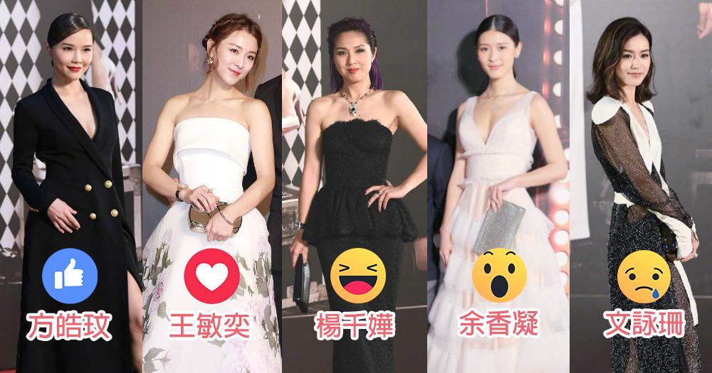 今屆黑白王道!香港電影金像獎紅地氈盛況,你地覺得邊個女星著得最靚?