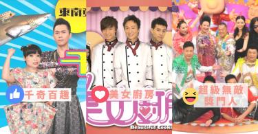 絕對會令你想翻睇遊戲節目!7個充滿童年回憶香港遊戲節目,幾時先再有好睇既綜藝啊?