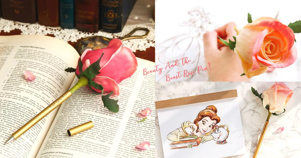 文青女生必愛!《美女與野獸》童話風玫瑰乾花筆,用它來寫信你也能化身貝兒〜