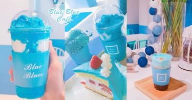 藍色控必去!韓國大邱超人氣嘅Blue Blue Cafe,藍白設計+Sky blues雲朵冰沙完全無得輸!