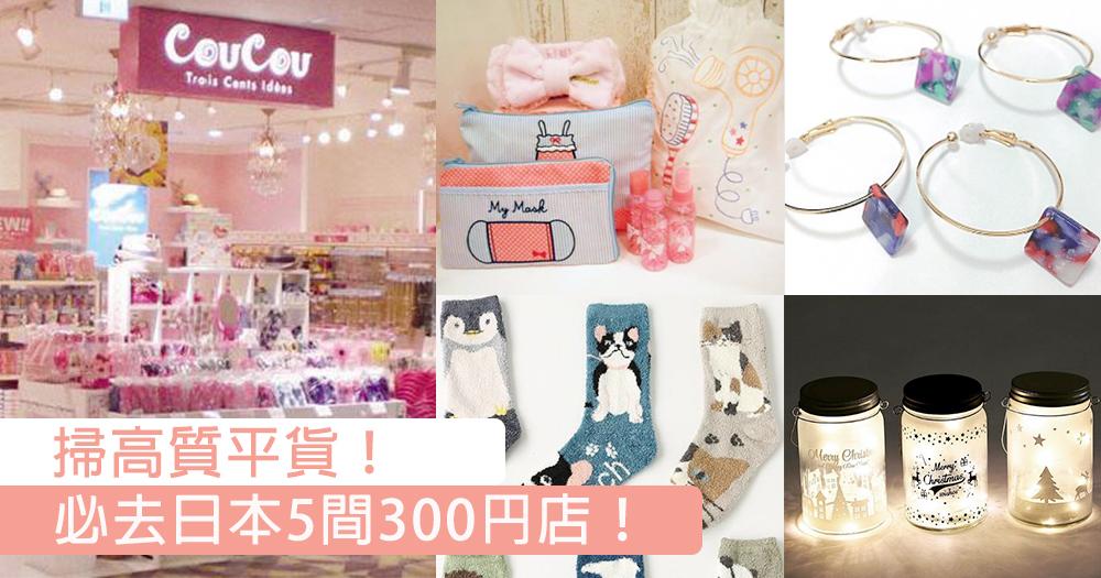 超抵買!必去5間日本高質素300円店,即使買咗30kg行李都絕對會唔夠裝呀!