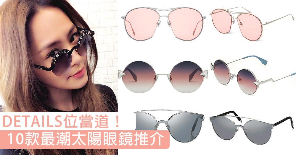 不再單調!10款主打「Details位」太陽眼鏡推介,選岩黑超絕對可以令你時尚UP!