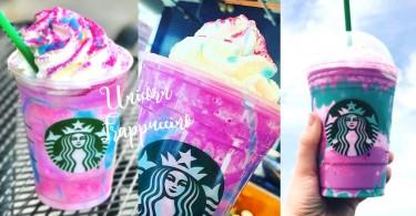 Starbucks都要走魔幻路線!超夢幻「獨角獸星冰樂」,估下邊度有得飲?