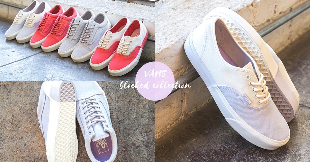 春天就是要粉彩色!全新拼色系VANS鞋款~「淡紫 x 白色」完全就是春天的顏色!