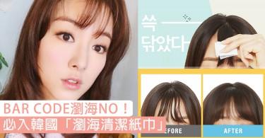 夏天唔想變BAR CODE瀏海?韓國超神奇「瀏海清潔紙巾」,一秒回復乾爽光澤秀髮!