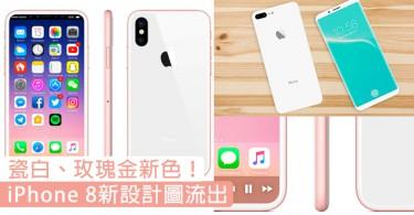 瓷白、玫瑰金新色!iPhone 8新設計圖流出,新配色+移除HOME制你點睇?