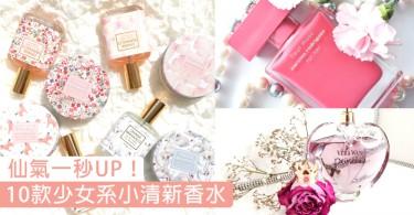 仙氣一秒UP!精選8款少女系小清新香水,甜蜜獨特香氣讓人一嗅難忘!