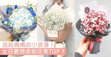 給媽媽的小浪漫!女仔最想收到花束TOP 7排名,把媽媽當作小女生那樣寵吧~