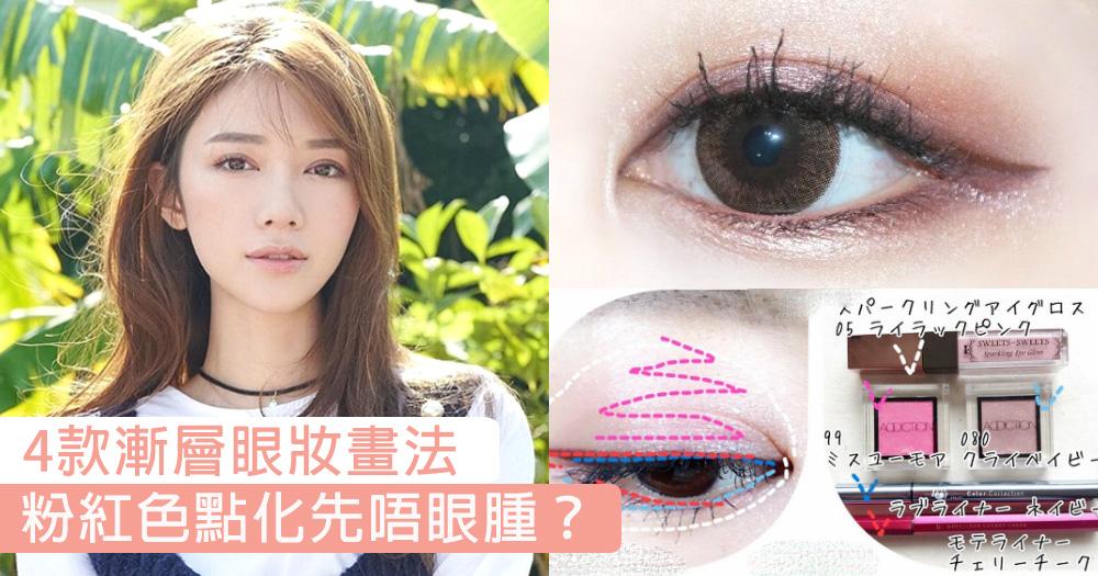 粉紅色點化先唔眼腫?4款漸層眼妝畫法,雙色眼妝靈感一秒GET!
