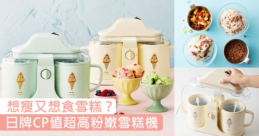 想瘦又想食雪糕?日牌CP值超高「粉嫩雪糕機」,DIY低卡健康雪糕冇難度!