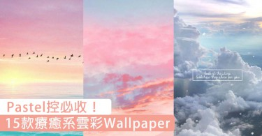 Pastel控必收!15款療癒系雲彩Wallpaper,讓療癒感滿滿的天空帶你逃離現實!