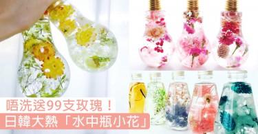 唔洗送99支玫瑰!日韓大熱超唯美「水中瓶小花」,女漢子都被瞬間融化~