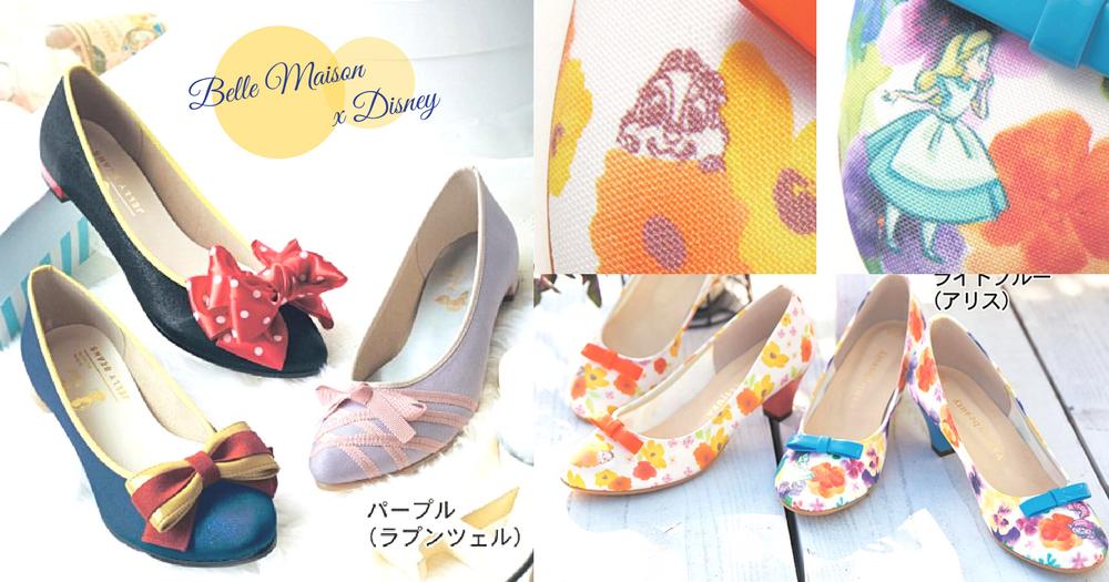 成為低調的公主!超美Belle Maison迪士尼公主鞋款~上班、逛街都可以穿著的公主鞋!