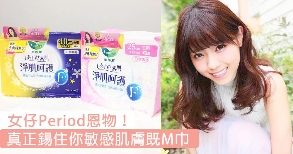 日本妹大推的Period恩物!真正呵護敏感肌膚既日本製M巾〜