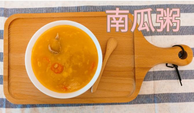 【好食又健康—簡單易煮南瓜粥】