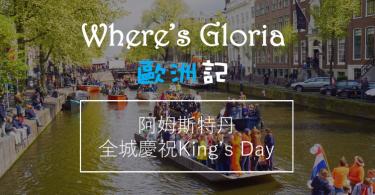 【荷蘭最大的慶祝節日 — 國王日 King's Day】