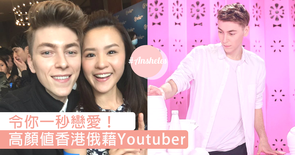 呢個小鮮肉我可以!超高顏值香港俄藉Youtuber Ansheles,帥氣外貌絕對令你一秒戀愛!