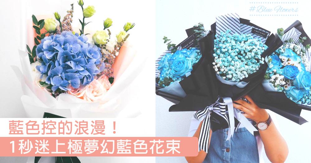 藍色控專屬既浪漫~藍色控絕對迷上既極夢幻藍色花束合集,收到花束絕對會心花怒放!