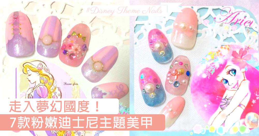 一齊走入迪士尼夢幻國度~7款粉嫩色系夢幻「迪士尼主題」美甲,你想做小美人魚定貝兒?