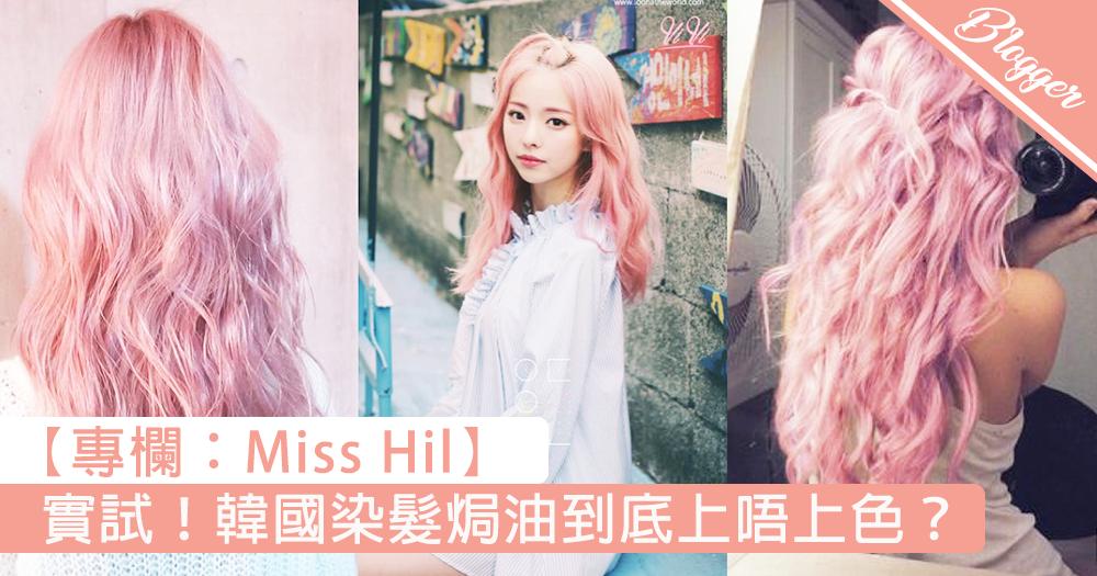 【這樣染髮真的可以不傷頭髮?實試韓國最新染髮焗油!】