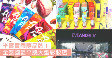 最平既彩妝係到買!泰國大型最平連鎖彩妝店EVEANDBOY,國際品牌都可以半價入手!